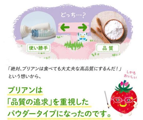 ブリアン 歯磨き粉 口コミ 体験談