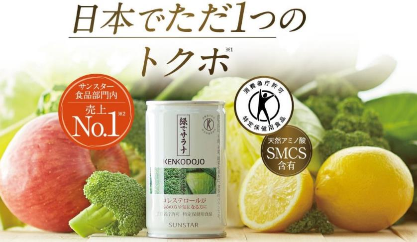 緑でサラナ 口コミ 効果
