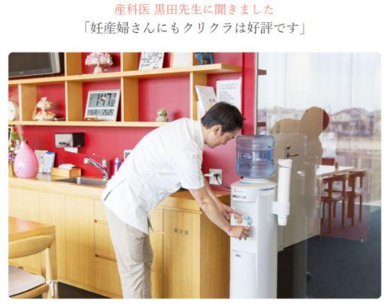 クリクラ 口コミ 評判 解約 料金 電気代